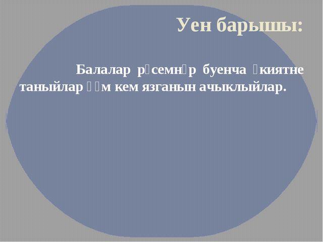 Уен барышы: Балалар рәсемнәр буенча әкиятне таныйлар һәм кем язганын ачыклыйл...