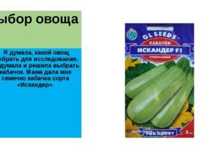 Выбор овоща Я думала, какой овощ выбрать для исследования. Подумала и решила