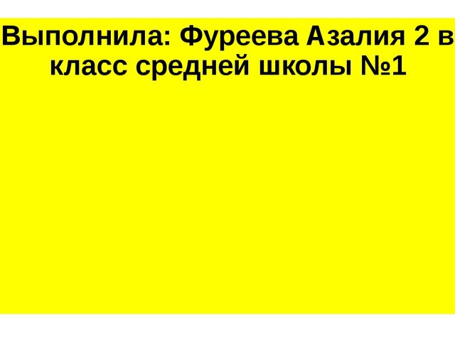 Выполнила: Фуреева Азалия 2 в класс средней школы №1