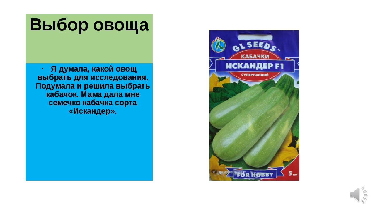 Выбор овоща Я думала, какой овощ выбрать для исследования. Подумала и решила...