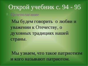 Открой учебник с. 94 - 95 Целеполагание Мы будем говорить о любви и уважении
