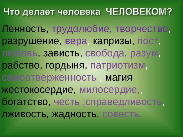Ленность, трудолюбие, творчество, разрушение, вера, капризы, пост, любовь, з...
