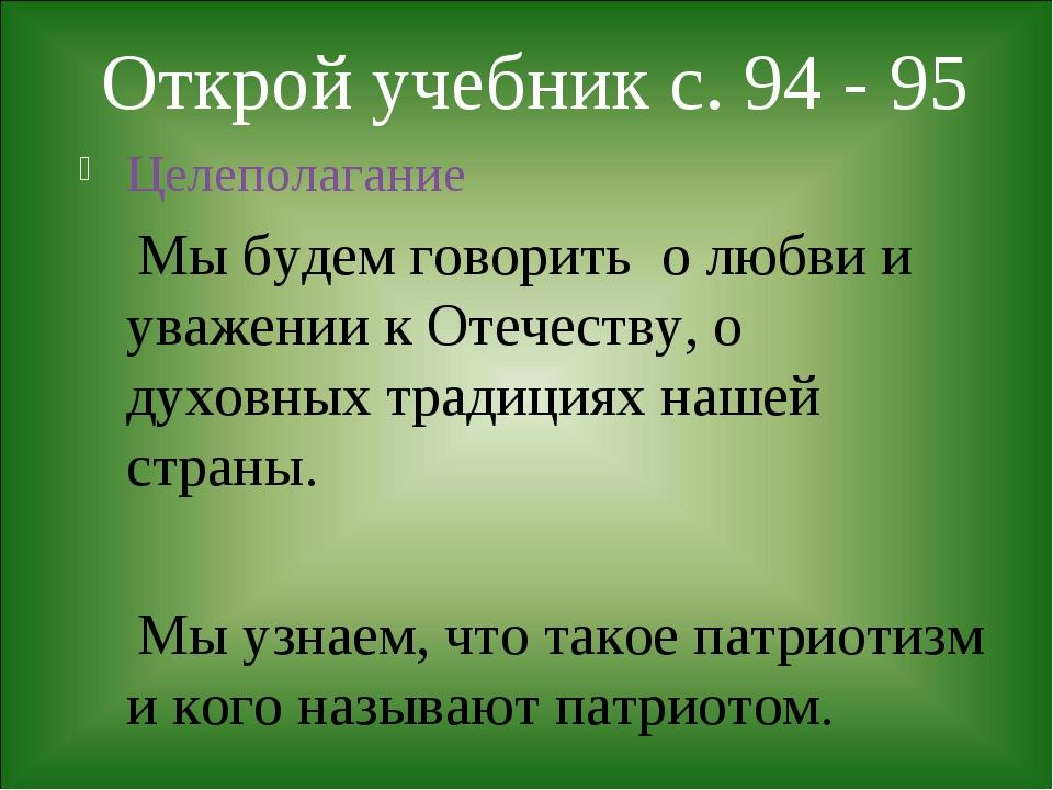 Открой учебник с. 94 - 95 Целеполагание Мы будем говорить о любви и уважении...