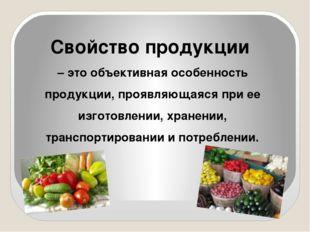 Свойство продукции – это объективная особенность продукции, проявляющаяся при