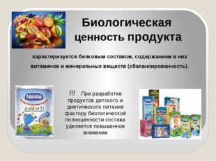 Биологическая ценность продукта характеризуется белковым составом, содержание
