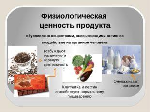 Физиологическая ценность продукта обусловлена веществами, оказывающими активн