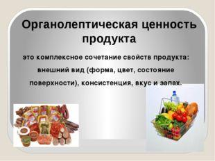 Органолептическая ценность продукта это комплексное сочетание свойств продукт