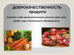 ДОБРОКАЧЕСТВЕННОСТЬ продукта Сочетает в себе органолептическую ценность (цвет