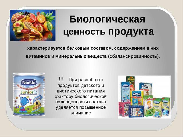 Биологическая ценность продукта характеризуется белковым составом, содержание...