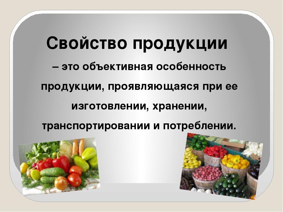 Свойство продукции – это объективная особенность продукции, проявляющаяся при...