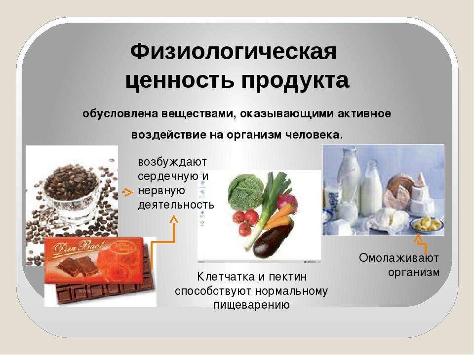 Физиологическая ценность продукта обусловлена веществами, оказывающими активн...