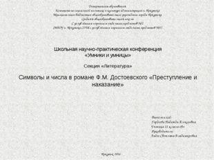 Школьная научно-практическая конференция «Умники и умницы» Секция «Литература