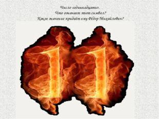 Число «одиннадцать». Что означает этот символ? Какое значение придаёт ему Фёд