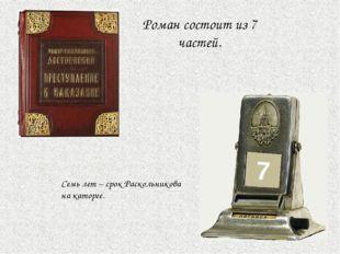 Роман состоит из 7 частей. Семь лет – срок Раскольникова на каторге. 7
