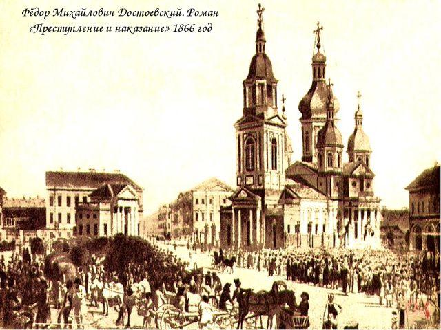 Фёдор Михайлович Достоевский. Роман «Преступление и наказание» 1866 год