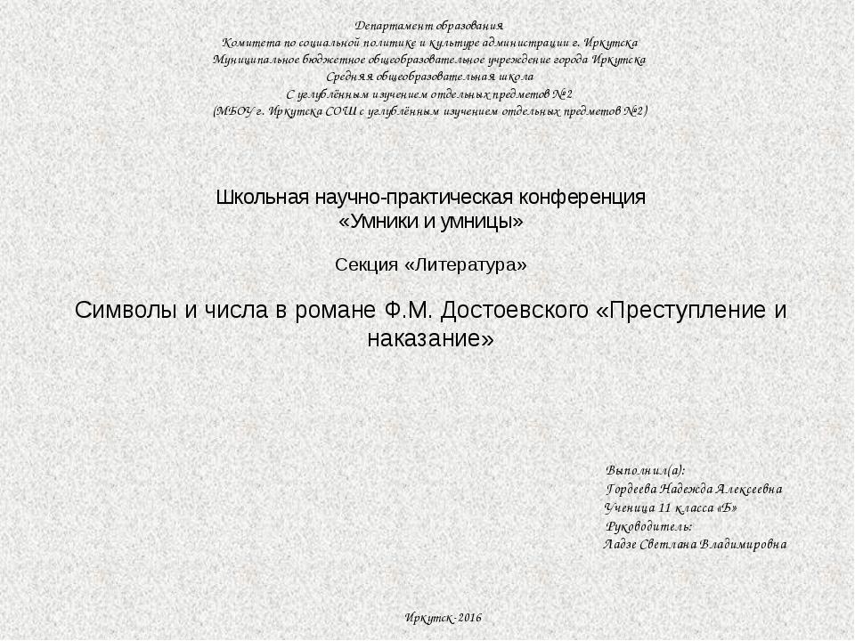 Школьная научно-практическая конференция «Умники и умницы» Секция «Литература...