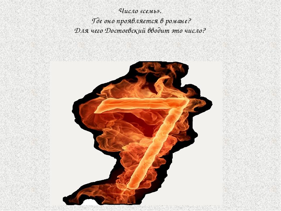 Число «семь». Где оно проявляется в романе? Для чего Достоевский вводит это ч...