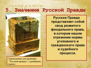 Русская Правда представляет собой свод развитого феодального права, в котором