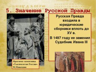 Русская Правда входила в юридические сборники вплоть до XV в. В 1497 году ее