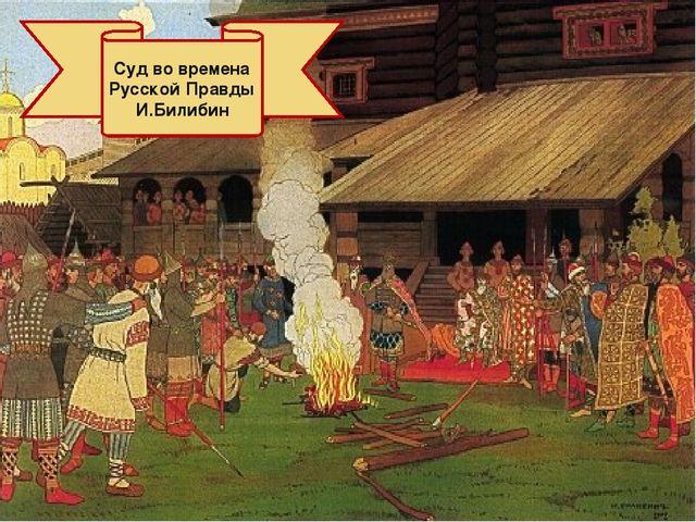Суд во времена Русской Правды И.Билибин