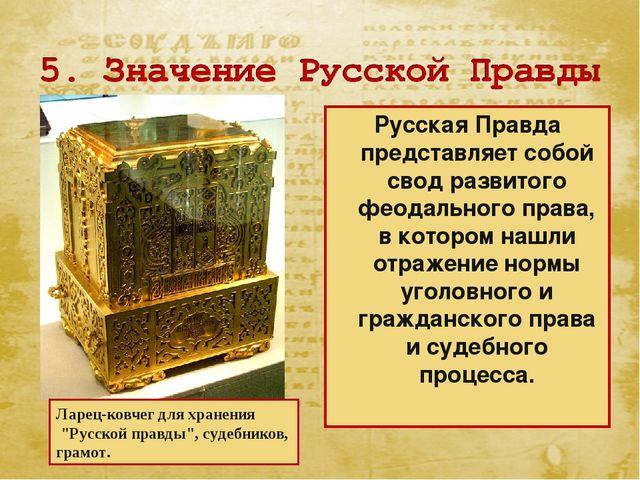Русская Правда представляет собой свод развитого феодального права, в котором...
