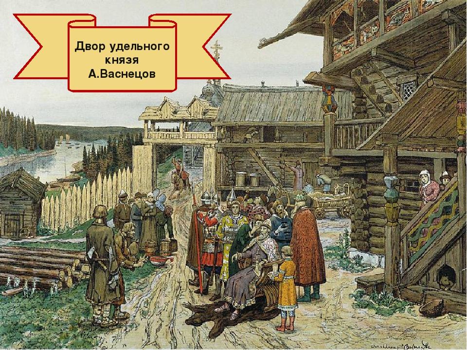 Двор удельного князя А.Васнецов