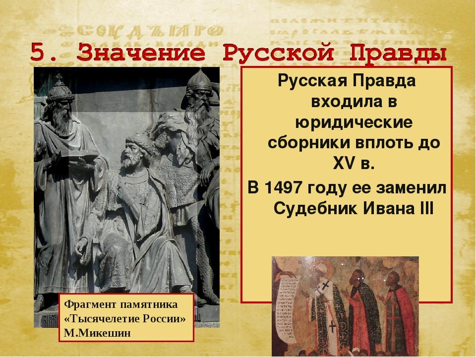 Русская Правда входила в юридические сборники вплоть до XV в. В 1497 году ее...