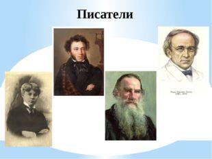 Писатели