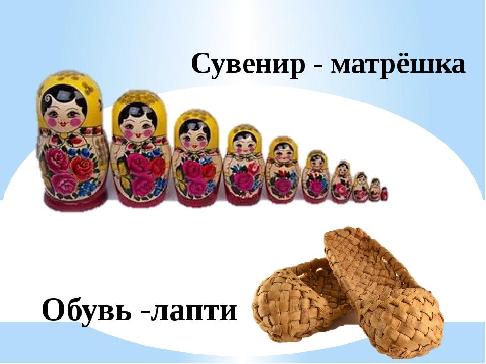 Обувь -лапти Сувенир - матрёшка