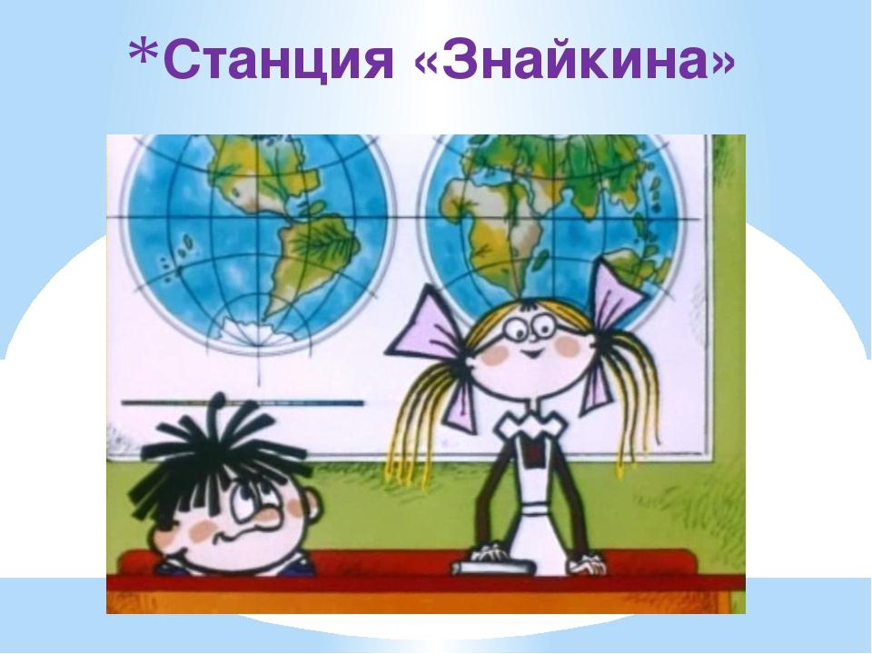 Станция «Знайкина»