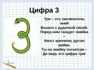 Три – это заклинатель змей Вышел с дудочкой своей. Перед ним танцует змейка –