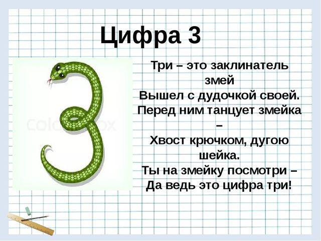 Три – это заклинатель змей Вышел с дудочкой своей. Перед ним танцует змейка –...