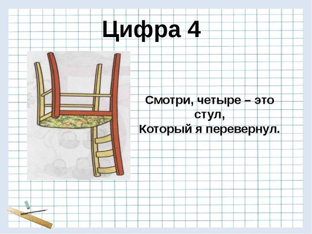 Смотри, четыре – это стул, Который я перевернул. Цифра 4