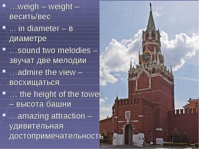 …weigh – weight – весить/вес ... in diameter – в диаметре …sound two melodies...
