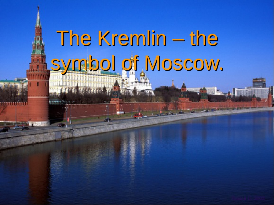 The Kremlin – the symbol of Moscow.