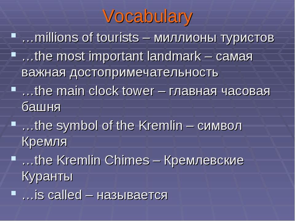 Vocabulary …millions of tourists – миллионы туристов …the most important land...