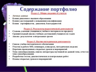 Содержание портфолио Раздел 1. Общие сведения об учителе Личные данные Копии