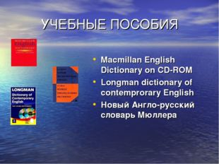 УЧЕБНЫЕ ПОСОБИЯ Macmillan English Dictionary on CD-ROM Longman dictionary of