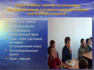 Формы учебных занятий, используемые для формирования и развития коммуникатив