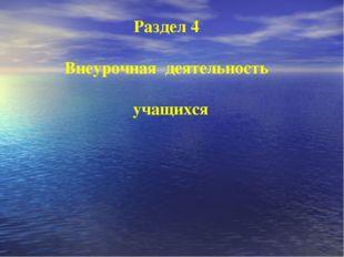 Раздел 4 Внеурочная деятельность учащихся