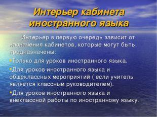 Интерьер кабинета иностранного языка Интерьер в первую очередь зависит от наз