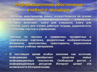 Информационное обеспечение учебного процесса. Обучение иностранному языку осу