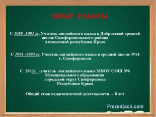 ОПЫТ РАБОТЫ С 1989 -1991 гг. Учитель английского языка в Добровской средней ш