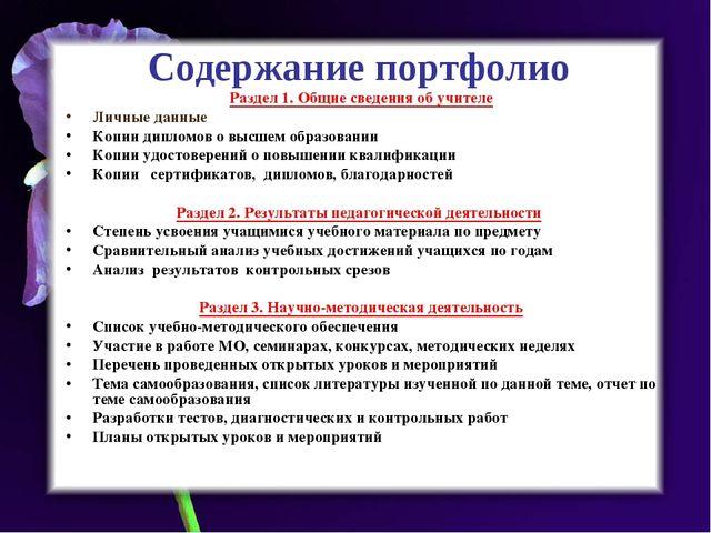 Содержание портфолио Раздел 1. Общие сведения об учителе Личные данные Копии...