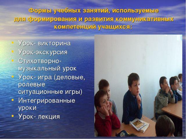 Формы учебных занятий, используемые для формирования и развития коммуникатив...