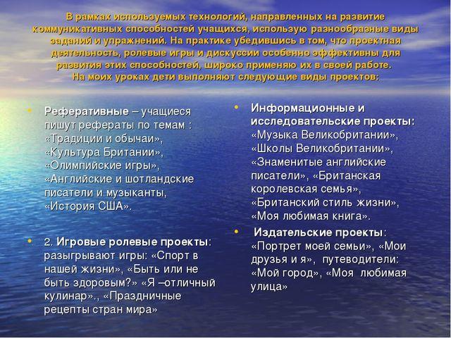 В рамках используемых технологий, направленных на развитие коммуникативных с...