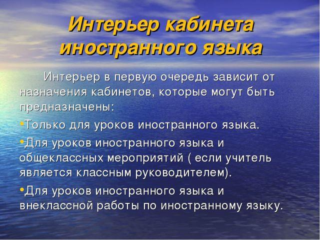 Интерьер кабинета иностранного языка Интерьер в первую очередь зависит от наз...