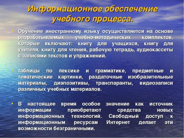 Информационное обеспечение учебного процесса. Обучение иностранному языку осу...