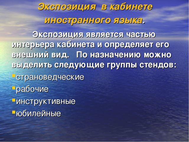 Экспозиция в кабинете иностранного языка. Экспозиция является частью интерьер...