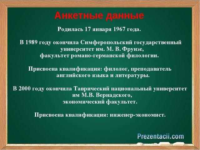 Анкетные данные Родилась 17 января 1967 года. В 1989 году окончила Симферопол...